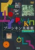 プーシキン美術館DVD-BOX