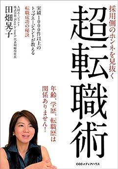 [田畑 晃子]の採用側のホンネを見抜く 超転職術