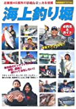 海上釣り堀 必釣法&ガイド (別冊関西のつり 105)