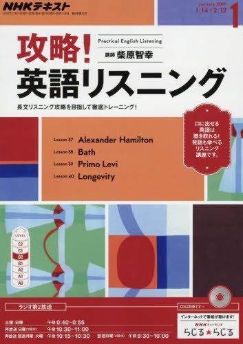 NHKラジオ 攻略! 英語リスニング 2017年1月号 [雑誌] (NHKテキスト)の詳細を見る