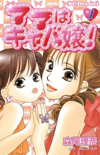 ママはキャバ嬢!(1) (デザートコミックス)の詳細を見る
