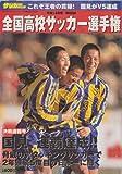 全国高校サッカー選手権 平成13年度/第80回 (週刊サッカーダイジェスト2月25日号増刊)
