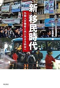 新 移民時代――外国人労働者と共に生きる社会へ