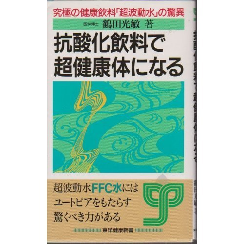 抗酸化飲料で超健康体になる―究極の健康飲料「超波動水」の驚異 (東洋健康新書)