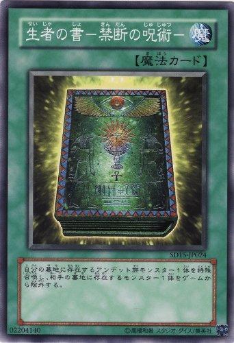 【シングルカード】遊戯王 生者の書-禁断の呪術- SD15-JP024 ノーマル