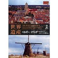 世界遺産 ベルギー・オランダ WHD-1202 [DVD]