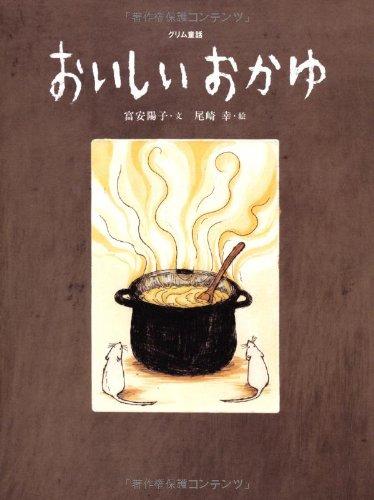 おいしいおかゆ―グリム童話 (おはなしのたからばこ 21)の詳細を見る
