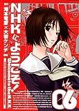 NHKにようこそ!(6)<NHKにようこそ!> (角川コミックス・エース)