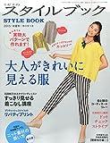 ミセスのスタイルブック 2015年 初夏号 [雑誌] 画像