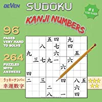 96 Pages Very Hard To Solve 264 DAIJI Numbers SUDOKU Puzzles: For Chinese or Japanese speaking individuals or regular Sudoku players who want an additional challenge. Numbers translated inside.