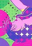 サタニック・スイート(1) (アフタヌーンコミックス)