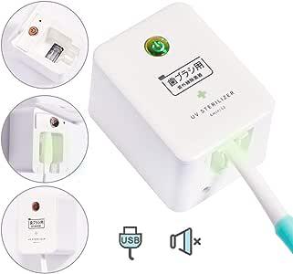 UV-C 歯ブラシ除菌器 ホワイト 紫外線LED 99.99%除菌 充電式 壁掛け・携帯両用 歯ブラシホルダー 小型 軽量 携帯に最適 出張 旅行 会社