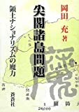 「尖閣諸島問題―領土ナショナリズムの魔力」岡田 充