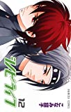 シノビライフ 12 (プリンセスコミックス)