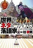 桂歌蔵の会 パノラマチック『寝床』(歌蔵)粋な味『禁酒番屋』(小助六)