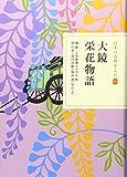 大鏡・栄花物語 (日本の古典をよむ 11) 画像