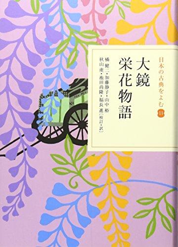 大鏡・栄花物語 (日本の古典をよむ 11)の詳細を見る
