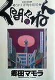 人間やねん 1―なにわ下町小劇場 (マンサンコミックス)