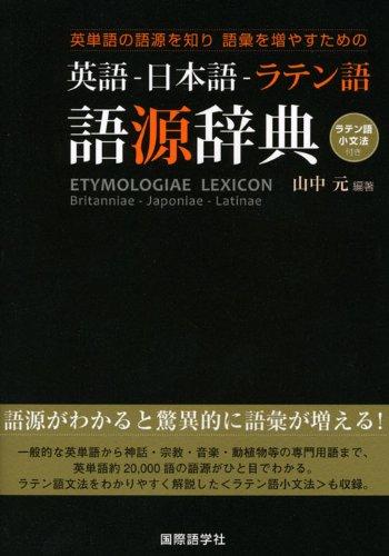 英単語の語源を知り語彙を増やすための英語-日本語-ラテン語語―ラテン語小文法付きの詳細を見る