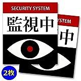 防犯ステッカー シール 防犯カメラ セキュリティー 監視カメラ 防犯対策 (2枚セット)