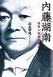 内藤湖南: 近代人文学の原点 (単行本)