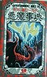 永井豪ワールド 悪魔事典 (エンターテイメントバイブルシリーズ)
