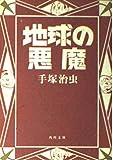 地球の悪魔 (角川文庫)