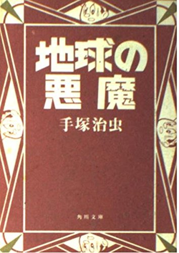 地球の悪魔 (角川文庫)の詳細を見る