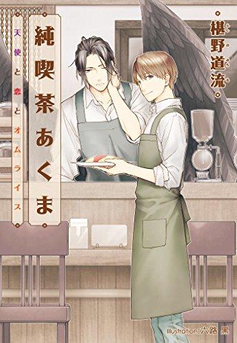 純喫茶あくま 天使と恋とオムライス (プラチナ文庫)