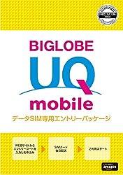 BIGLOBE UQ mobileエントリーパッケージ(データSIM専用)iPhone/Android共通・au対応(事務手数料無料) VEK55JYV