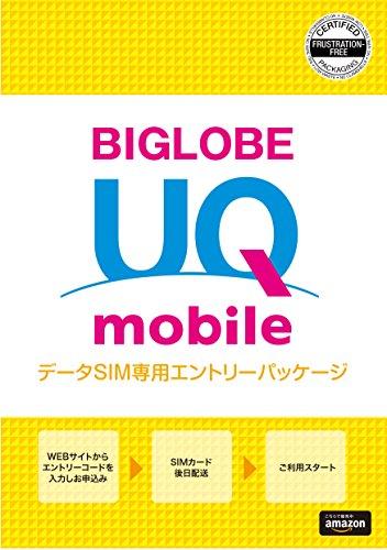 BIGLOBE UQ mobileエント...