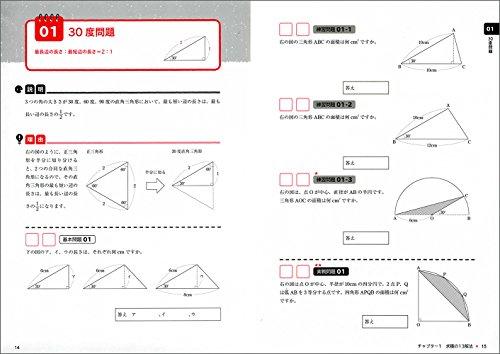 中学受験 すらすら解ける魔法ワザ 算数・図形問題