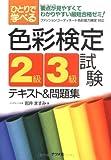 ひとりで学べる色彩検定2級・3級試験テキスト&問題集
