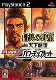 Koei Tecmo Gamesその他 コーエー定番シリーズ 信長の野望 天下創世 with パワーアップキット SLPM-55232の画像