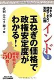 日本人が理解できない混沌(カオス)の国 インド1-玉ねぎの価格で政権安定度がわかる! - (B&Tブックス)