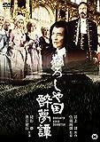 おろしや国酔夢譚[DVD]