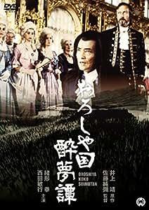 おろしや国粋無譚 [DVD]