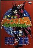 未来冒険チャンネル5 2 (アニメージュコミックス)