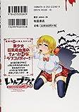 いんブラ!~美少女吸血鬼の恥ずかしい秘密~ 1 (チャンピオンREDコミックス) 画像