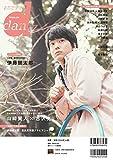 TVガイドdan[ダン]vol.23 (TOKYO NEWS MOOK 783号) 画像