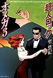 超人ロック オメガ 3 Locke The Superman Omega 3 (コミックフラッパー)