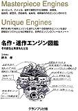名作・迷作エンジン図鑑―その誕生と発展をたどる