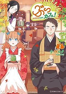 [小林ロク] ぶっカフェ! 第01-02巻