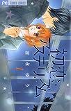 初恋アステリズム(1) (フラワーコミックス)