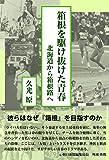 柏艪舎 久光原 箱根を駆け抜けた青春 北海道から箱根路への画像