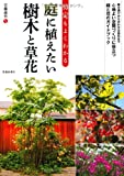 剪定もよくわかる 庭に植えたい樹木と草花 (池田書店の園芸シリーズ)