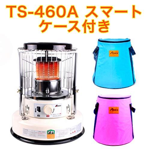アルパカ/ストーブ/Alpaca/石油ストーブ/灯油ストーブ/TS-460A/smart/折りたたみ式/+カバー付き/並行輸入品/自動消火装置付