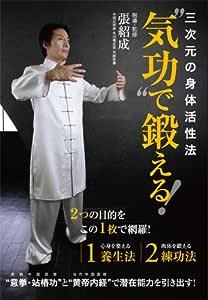 """三次元の身体活性法 """"気功""""で鍛える! [DVD]"""