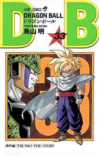DRAGON BALL 33 (ジャンプコミックス)