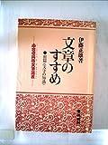 文章のすすめ〈前篇〉文字の知識―小言幸兵衛文筆談義 (1978年)